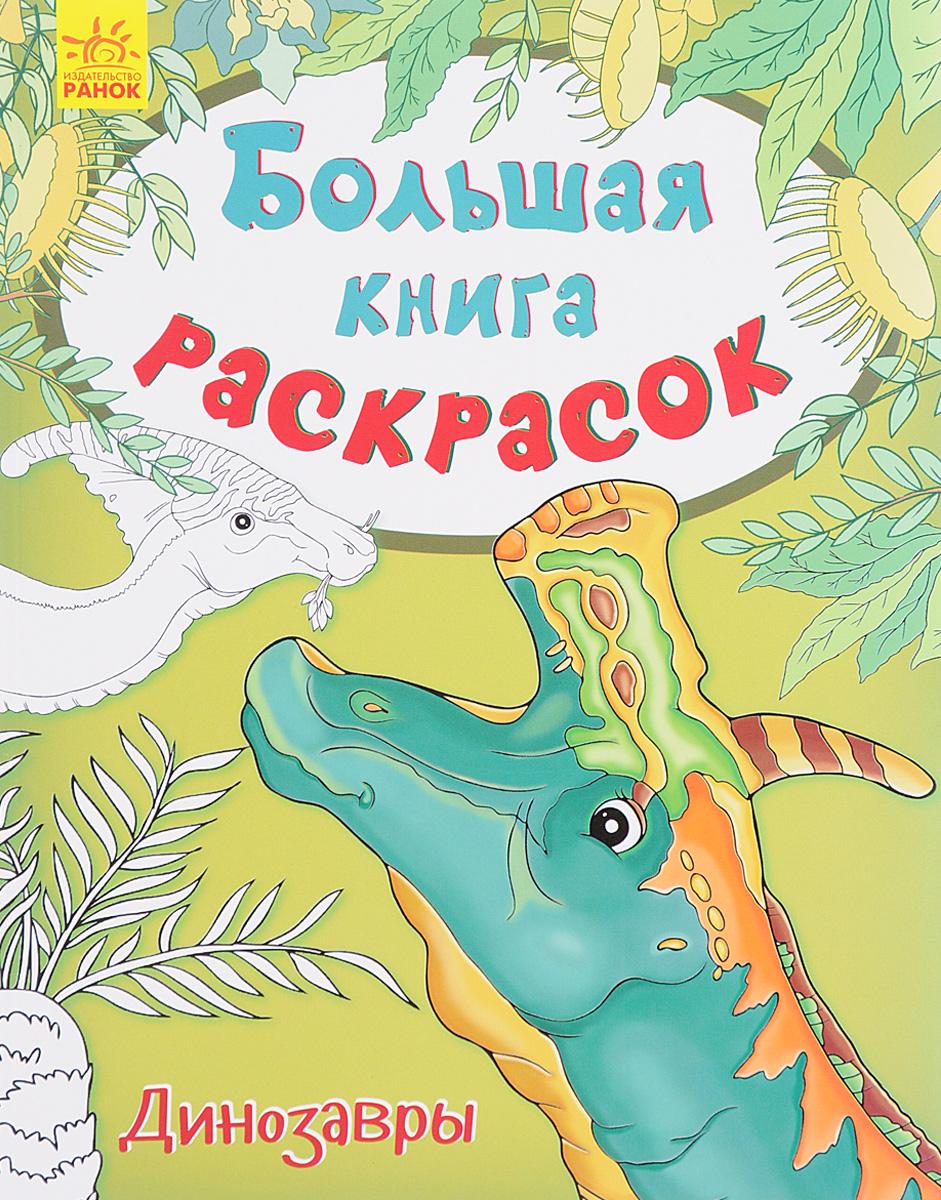 Динозавры. Большая книга раскрасок моя большая книга раскрасок isbn 9785170719907