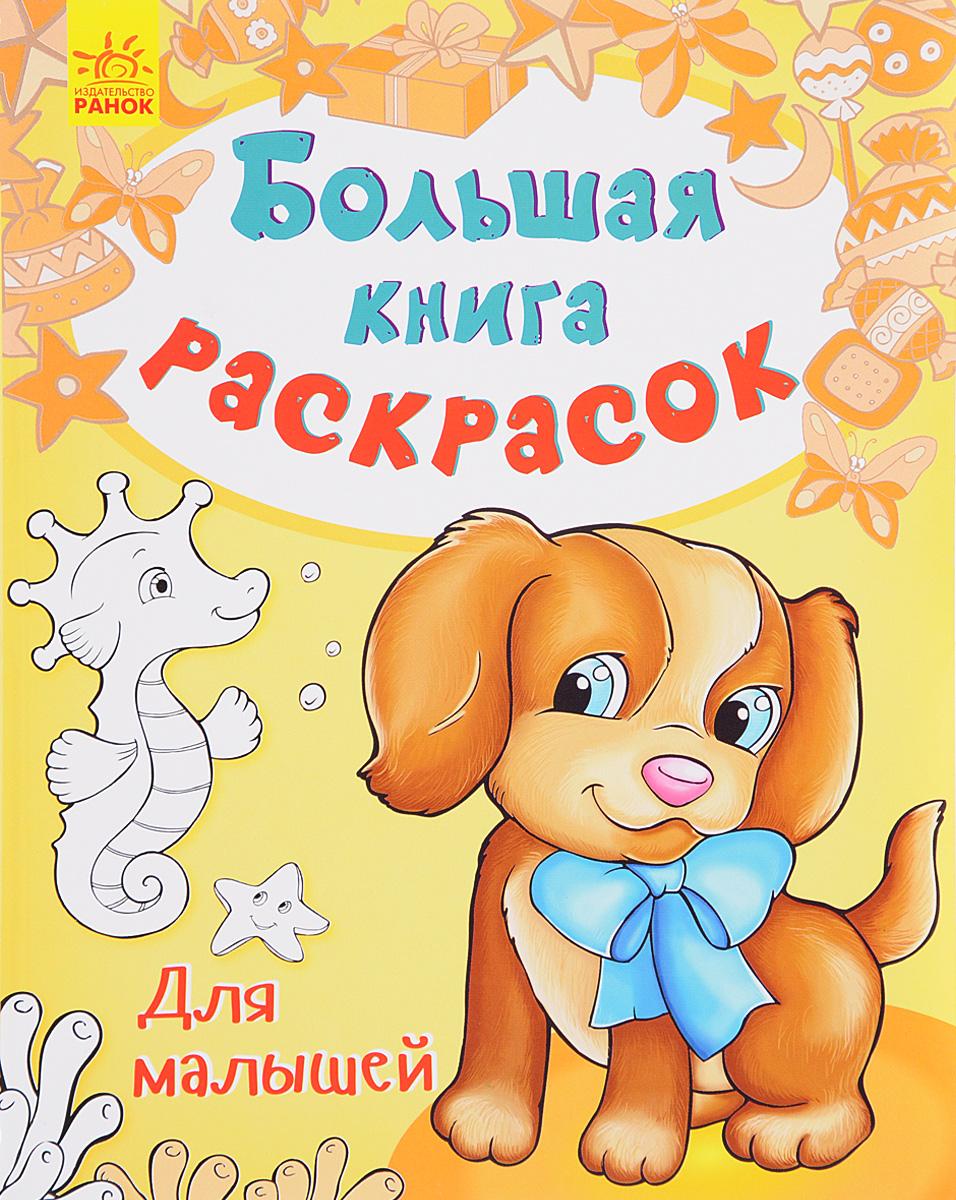 Для малышей. Большая книга раскрасок моя большая книга раскрасок isbn 9785170719907