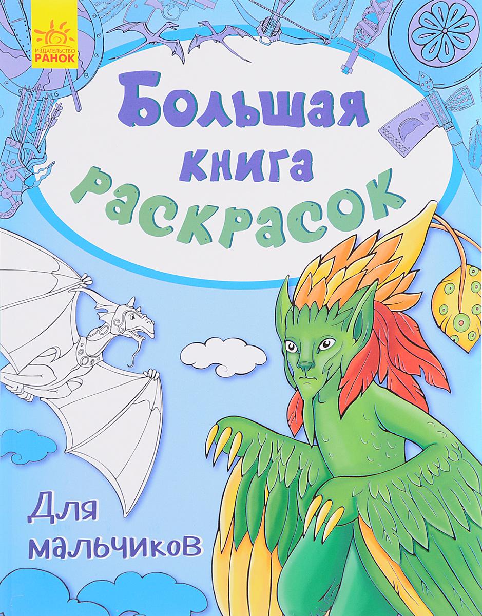 Для мальчиков. Большая книга раскрасок моя большая книга раскрасок isbn 9785170719907