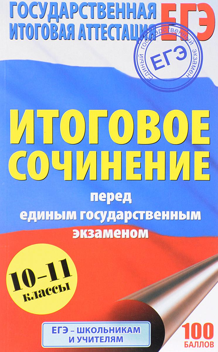 Н. А. Миронова Итоговое сочинение перед единым государственным экзаменом