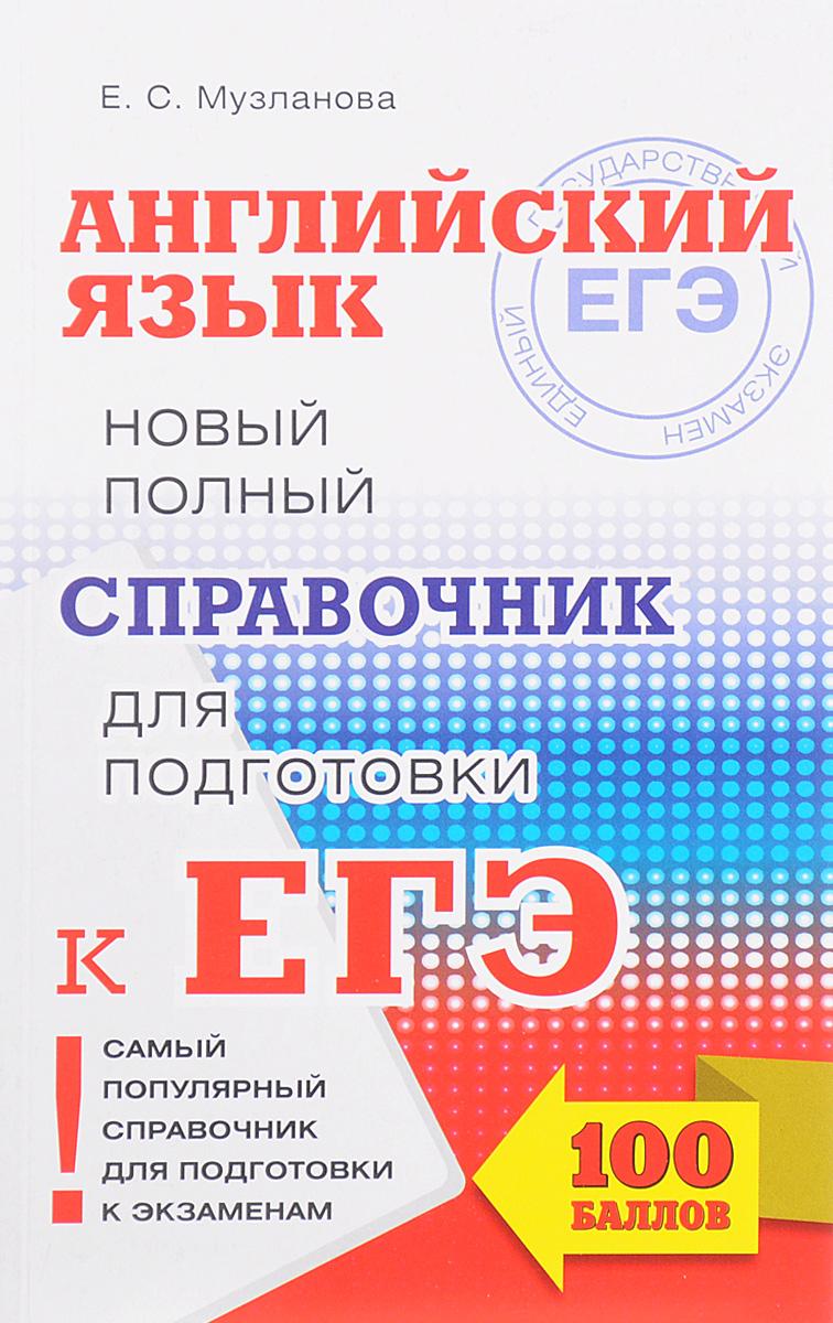 Е. С. Музланова Английский язык. Новый полный справочник для подготовки к ЕГЭ