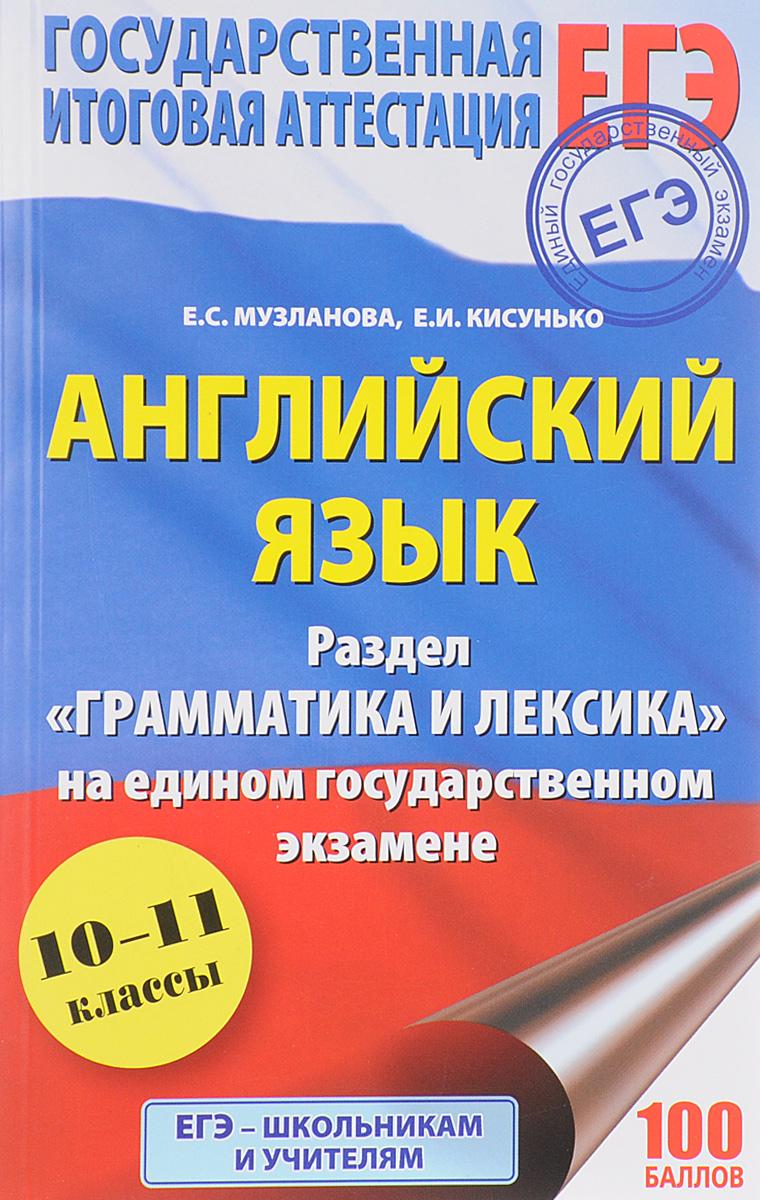 """Е. С. Музланова, Е. И. Кисунько Английский язык. Раздел """"Грамматика и лексика"""" на едином государственном экзамене"""