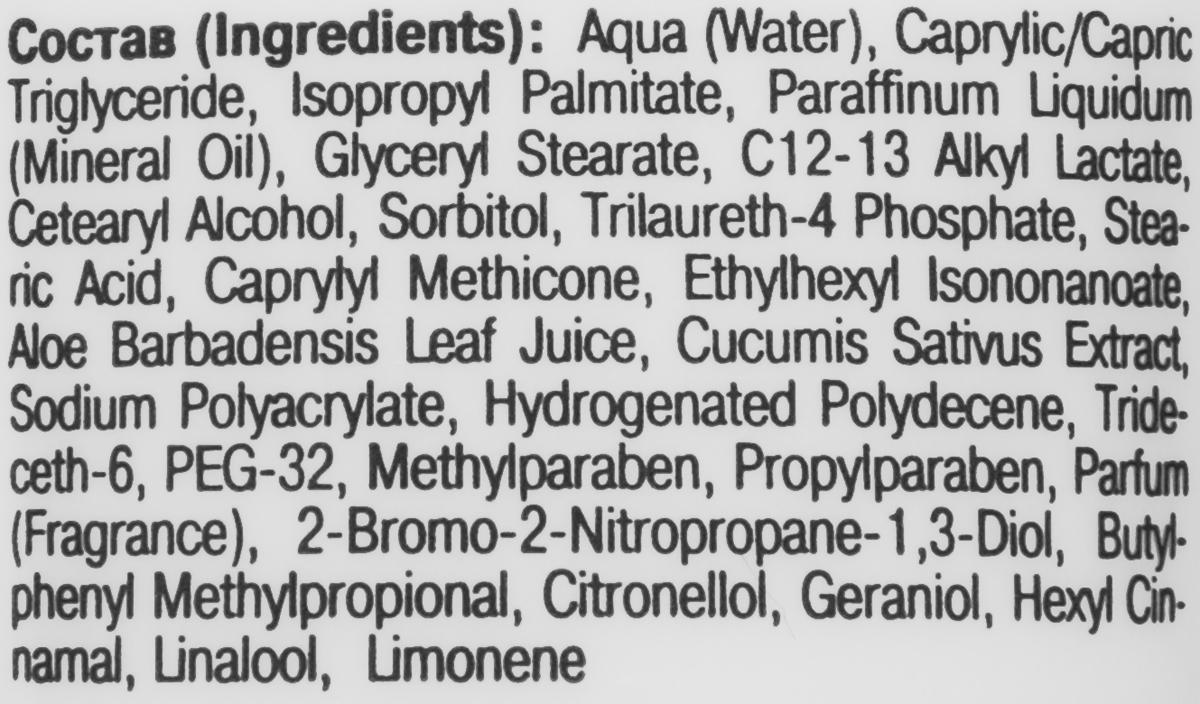 Витэкс Aloe Vera Крем для лица Увлажняющий с соком Алоэ и экстрактом огурца дневной, 75 мл Витэкс