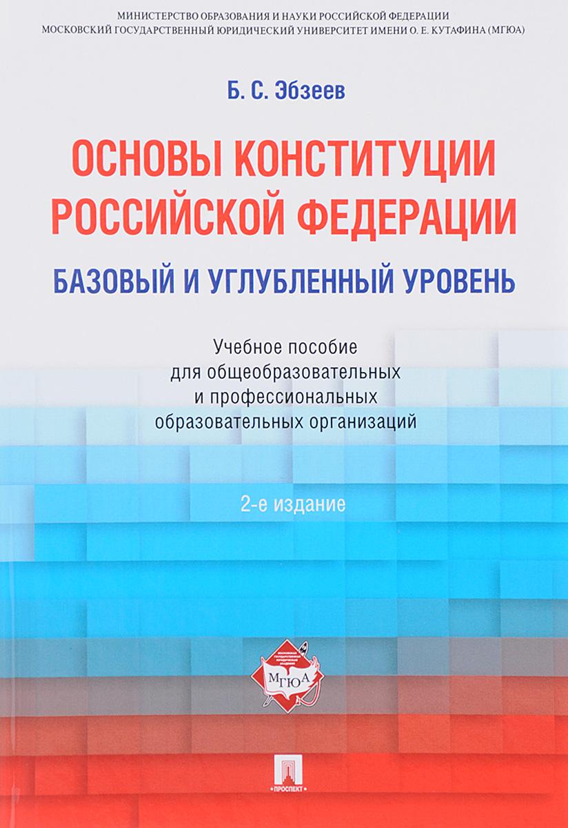 Б. С. Эбзеев Основы Конституции Российской Федерации. Базовый и углубленный уровень. Учебное пособие