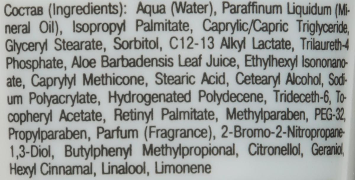 Витэкс Aloe Vera Крем для лица Омолаживающий с соком Алоэ и витаминами А и Е дневной, 75 мл Витэкс