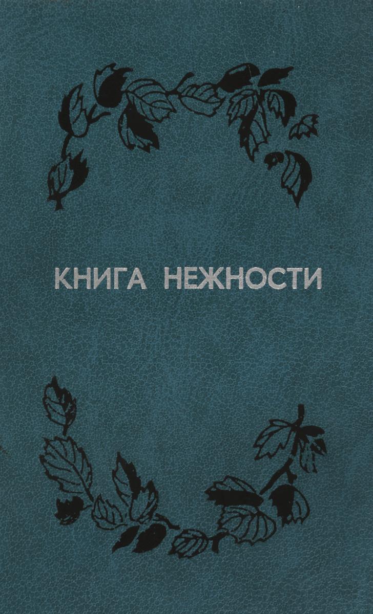 Книга нежности. Колыбельные песни народов СССР