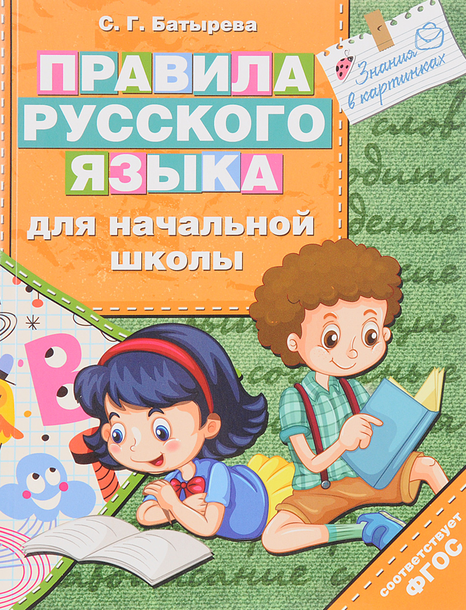 С. Г. Батырева Правила русского языка для начальной школы