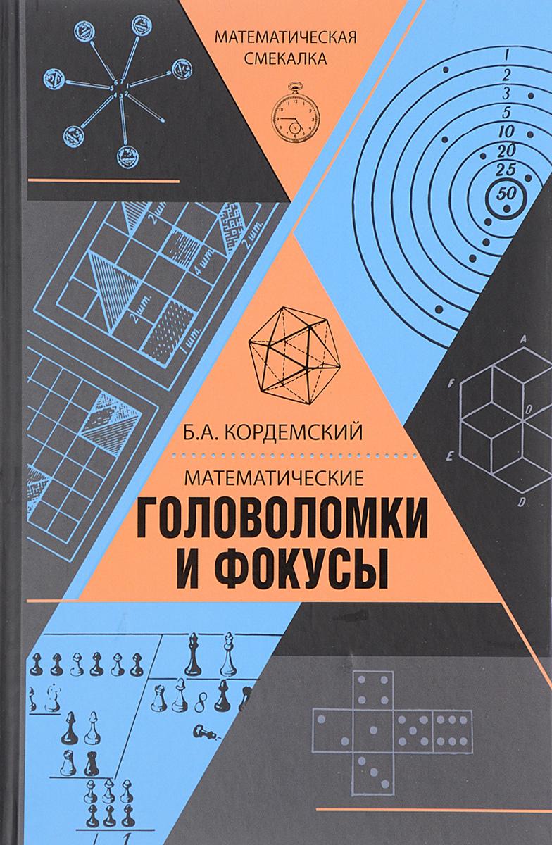 Б. А. Кордемский Математические головоломки и фокусы