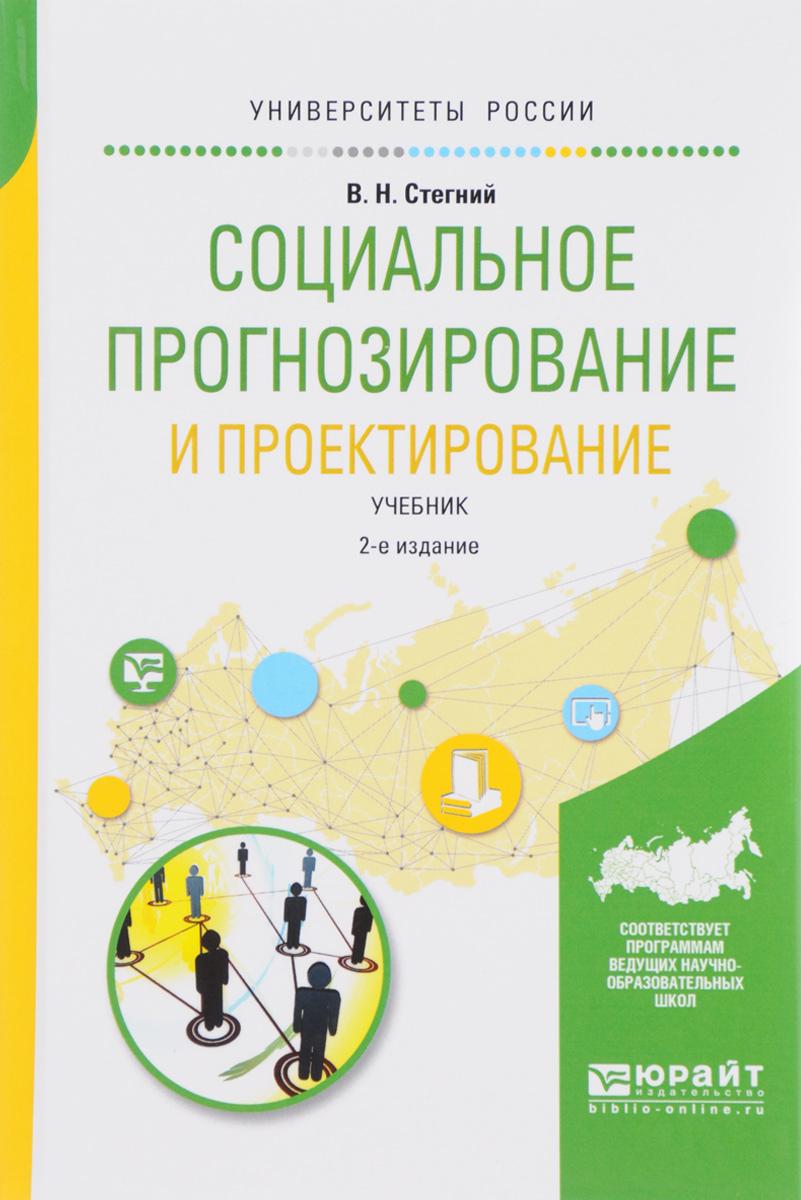 В. Н. Стегний Социальное прогнозирование и проектирование. Учебник