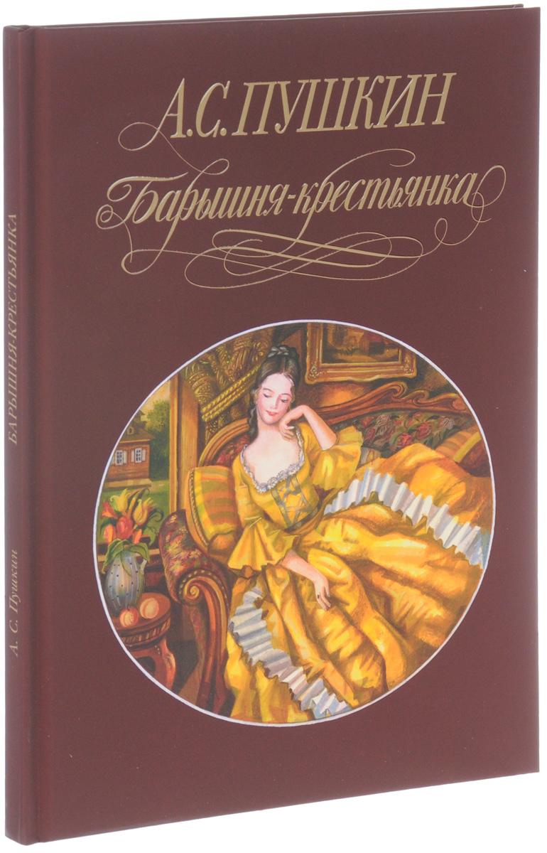 Фото - А. С. Пушкин Барышня-крестьянка а г тимофеев история с петербургской биржи
