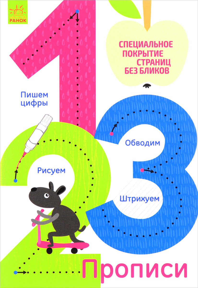 1, 2, 3. Многоразовые прописи