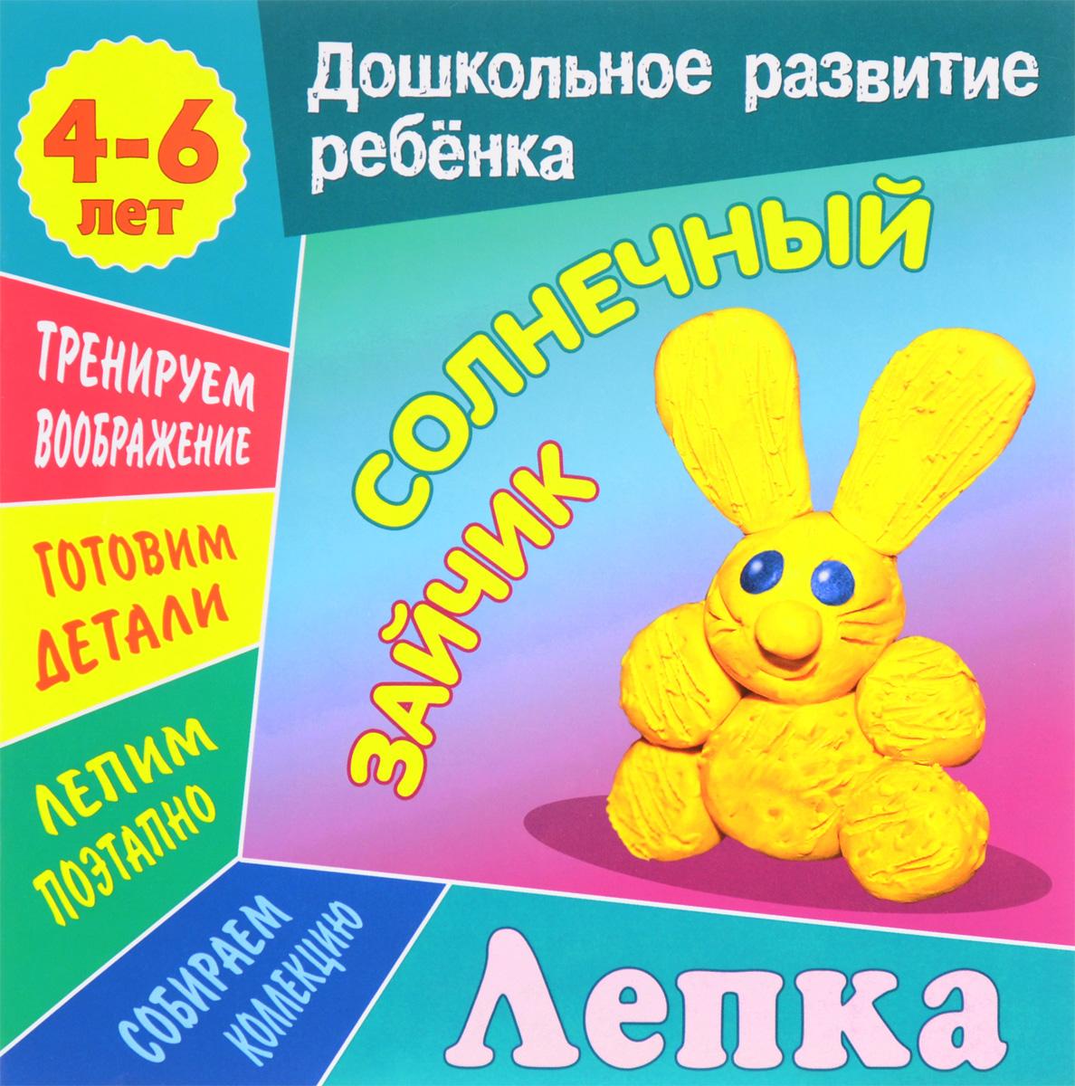 Даниил Колодинский Лепка. Солнечный зайчик. 4-6 лет цены онлайн