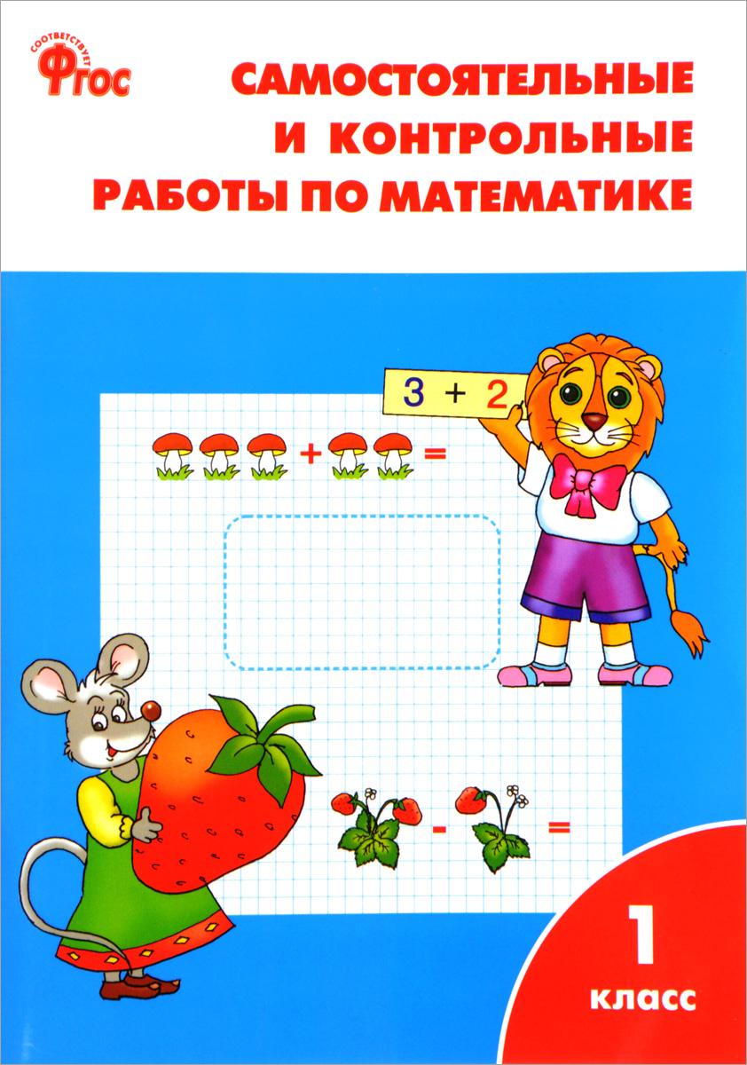 Т. Н. Ситникова Математика. 1 класс. Самостоятельные и контрольные работы т н ситникова самостоятельные и контрольные работы по математике 3 класс