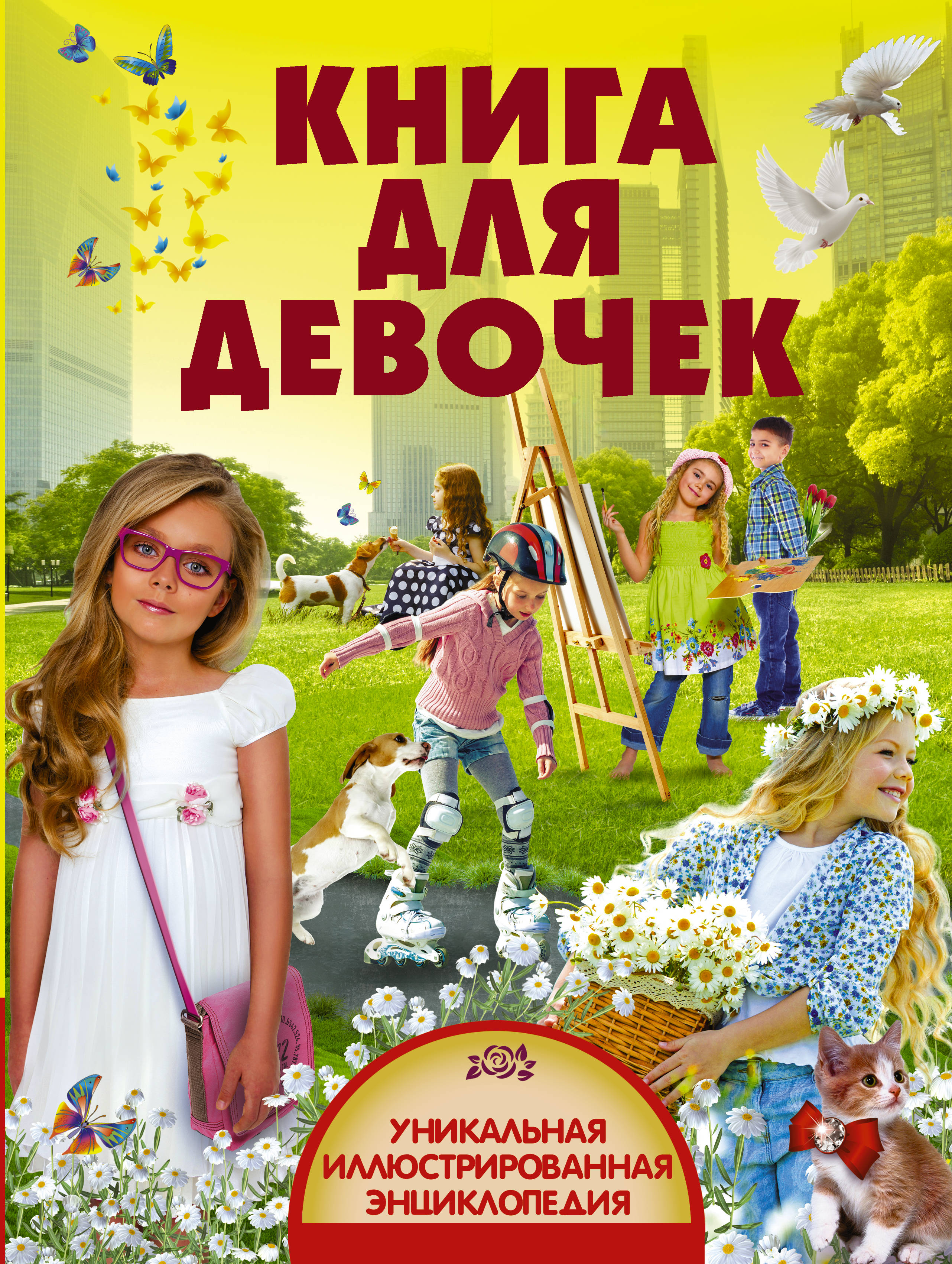 Д. В. Кошевар, Е. А. Папуниди, Е. О. Хомич Книга для девочек