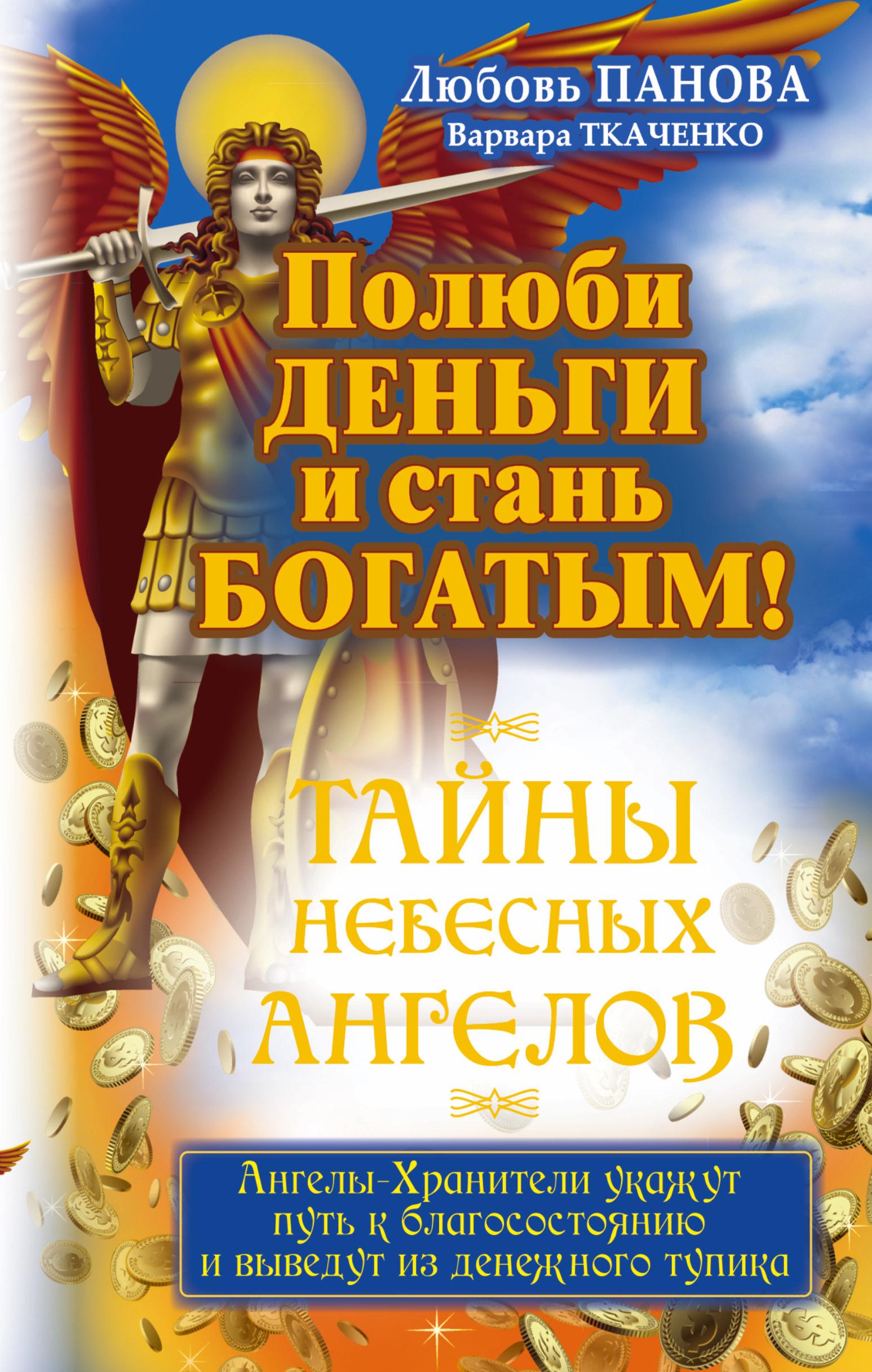 Любовь Панова, Варвара Ткаченко Полюби деньги и стань богатым!