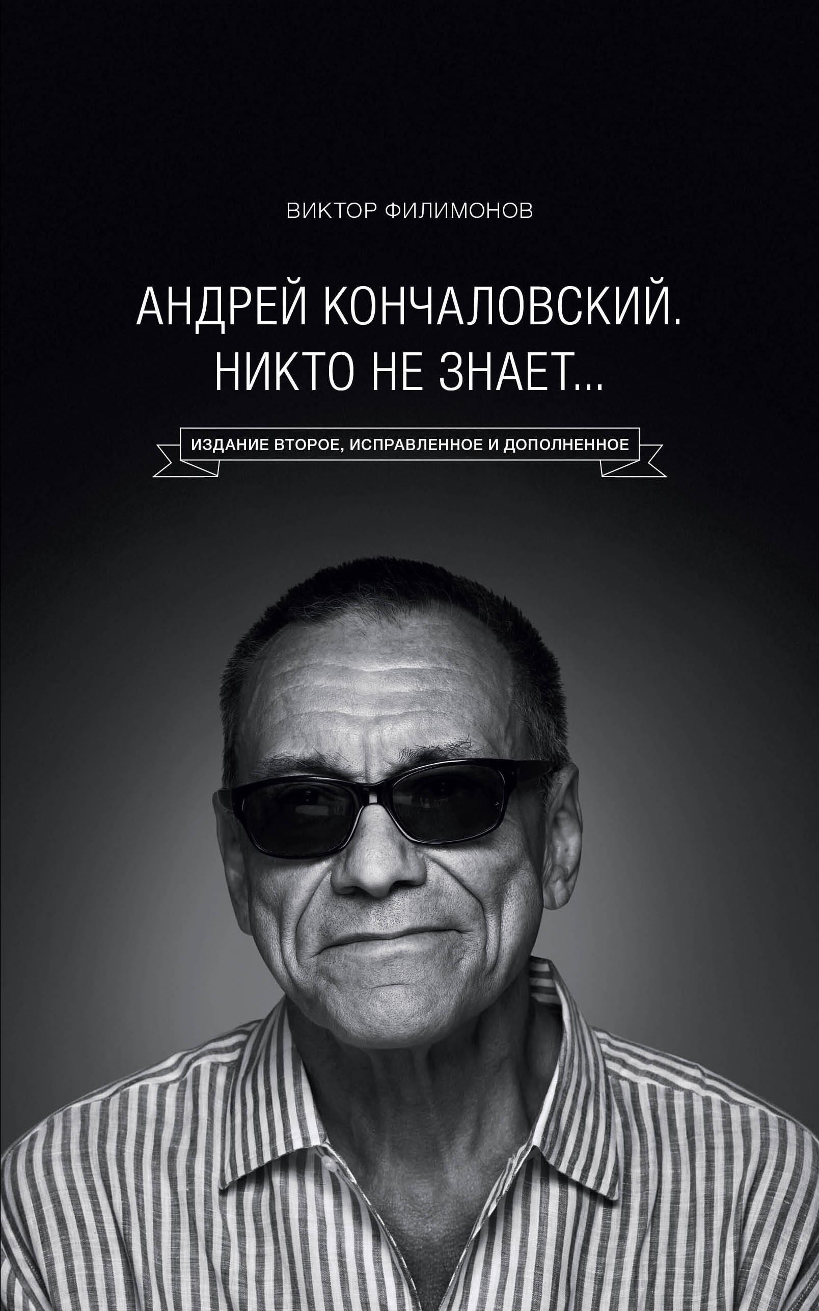 """Виктор Филимонов. """"Андрей Кончаловский. Никто не знает..."""""""