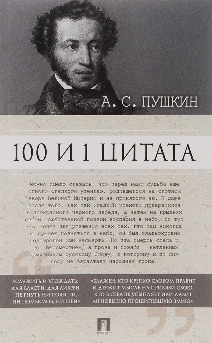 все цены на С. И. Ильичев А. С. Пушкин. 100 и 1 цитата онлайн