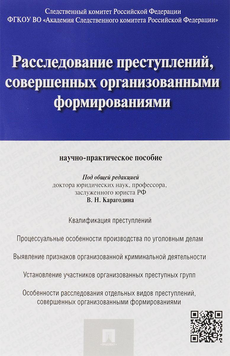 В. Н. Карагодина Расследование преступлений, совершенных организованными формированиями