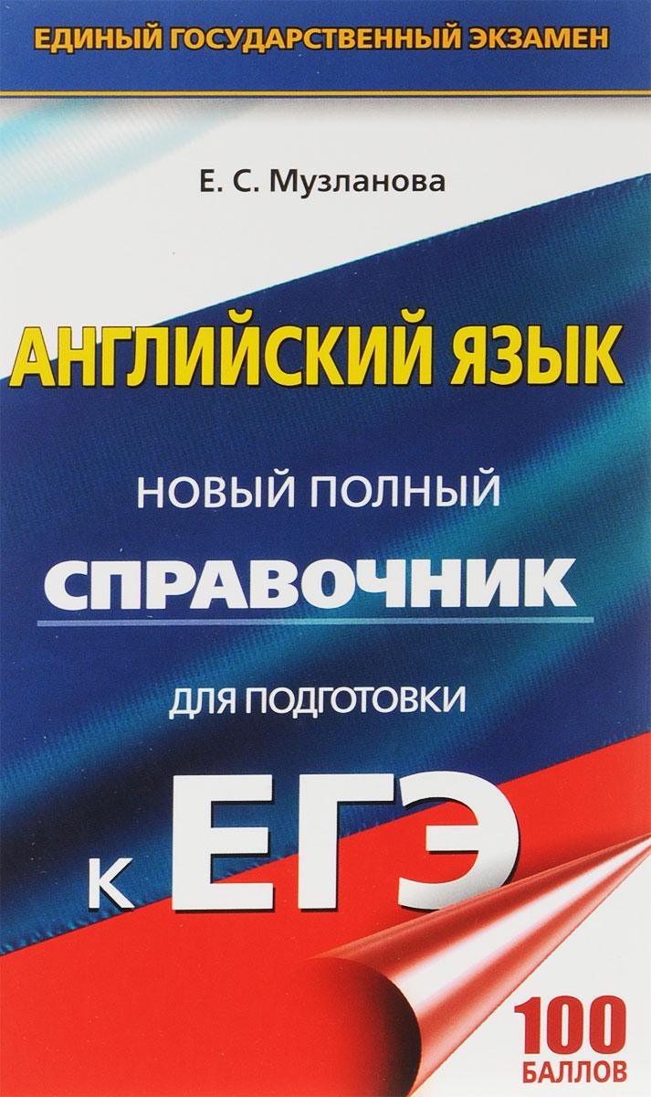 Музланова Елена Сергеевна ЕГЭ. Английский язык. Новый полный справочник для подготовки к ЕГЭ