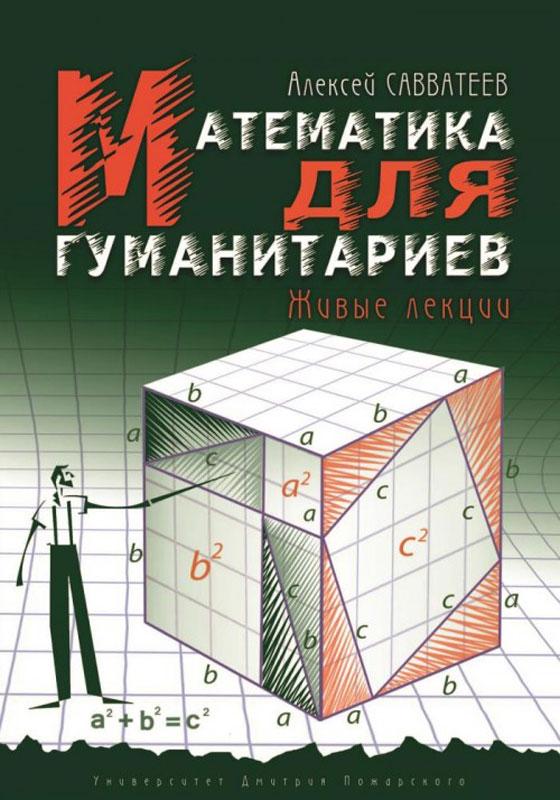 Алексей Савватеев Математика для гуманитариев. Живые лекции