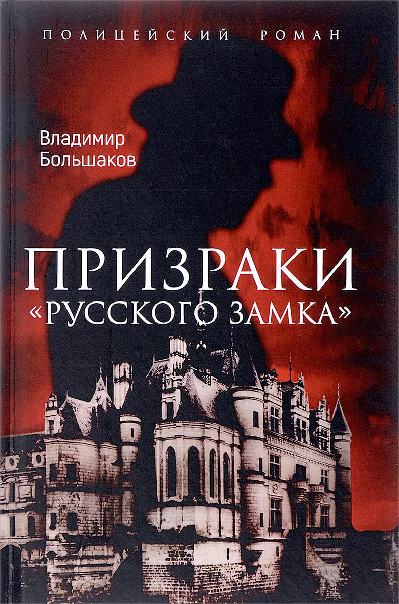 """Владимир Большаков Призраки """"Русского замка"""""""