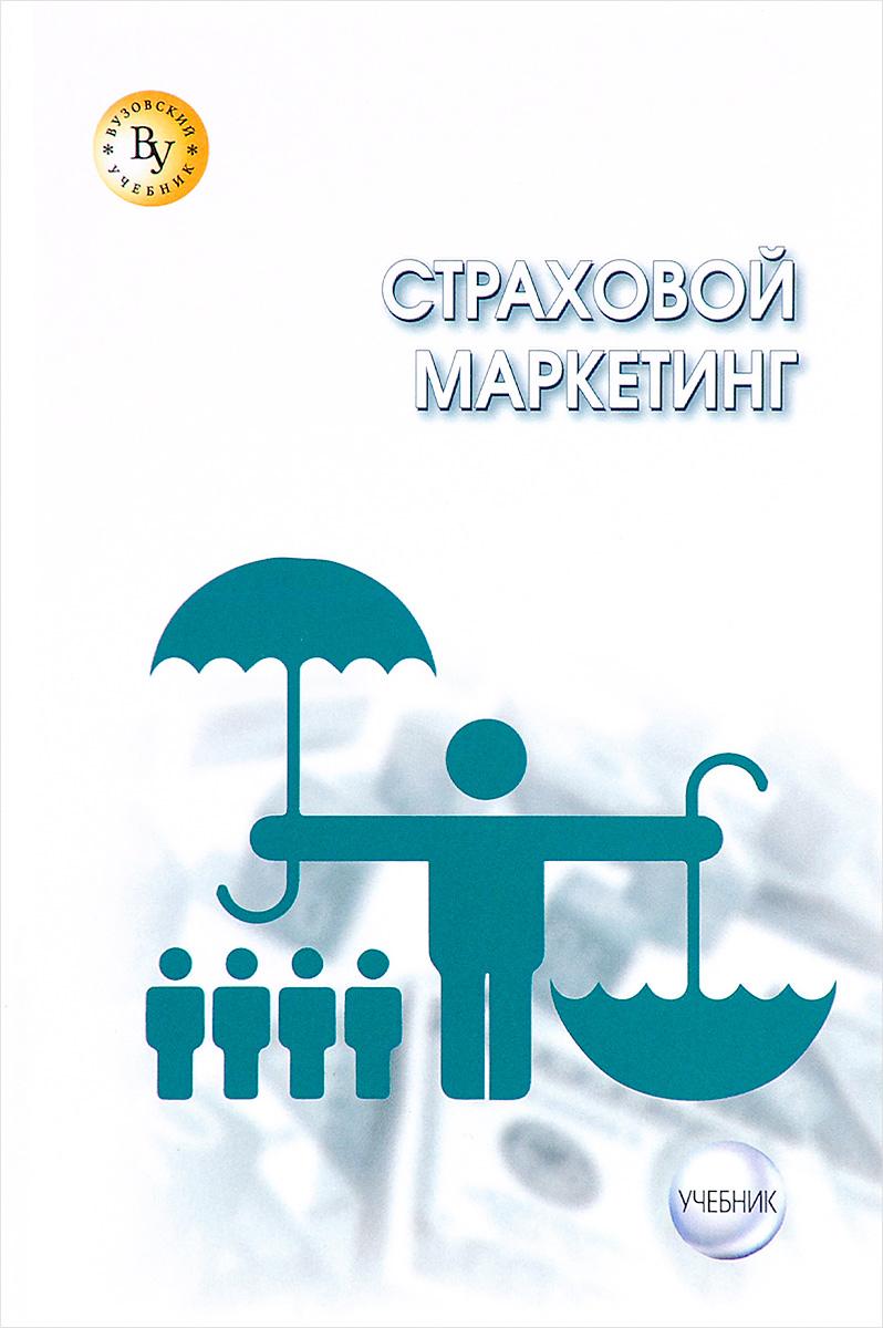 С. В. Карпова, Н. П. Козлова, О. Н. Жильцова Страховой маркетинг. Учебник