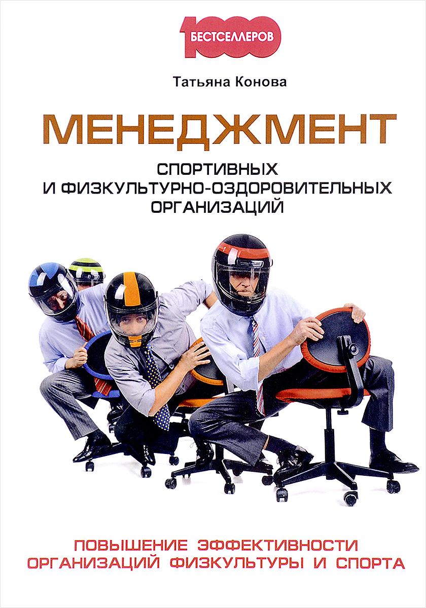 Менеджмент спортивных и физкультурно-оздоровительных организаций Книга Татьяны Коновой