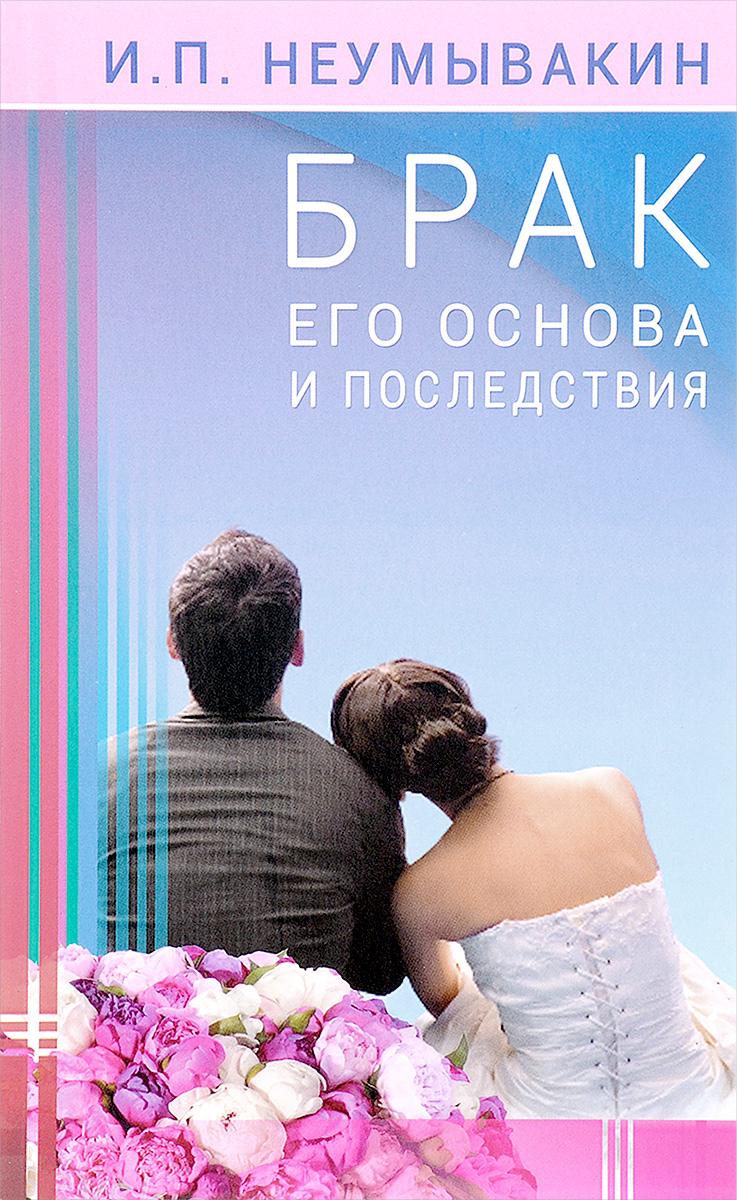 Фото - И. П. Неумывакин Брак. Его основа и последствия и п неумывакин мужчина и женщина брак и здоровье