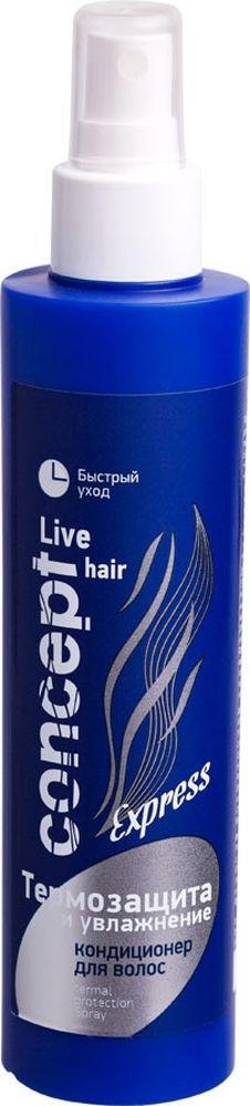 Кондиционер для волос Сoncept 1512-21146 крем для волос сoncept 1512 34115