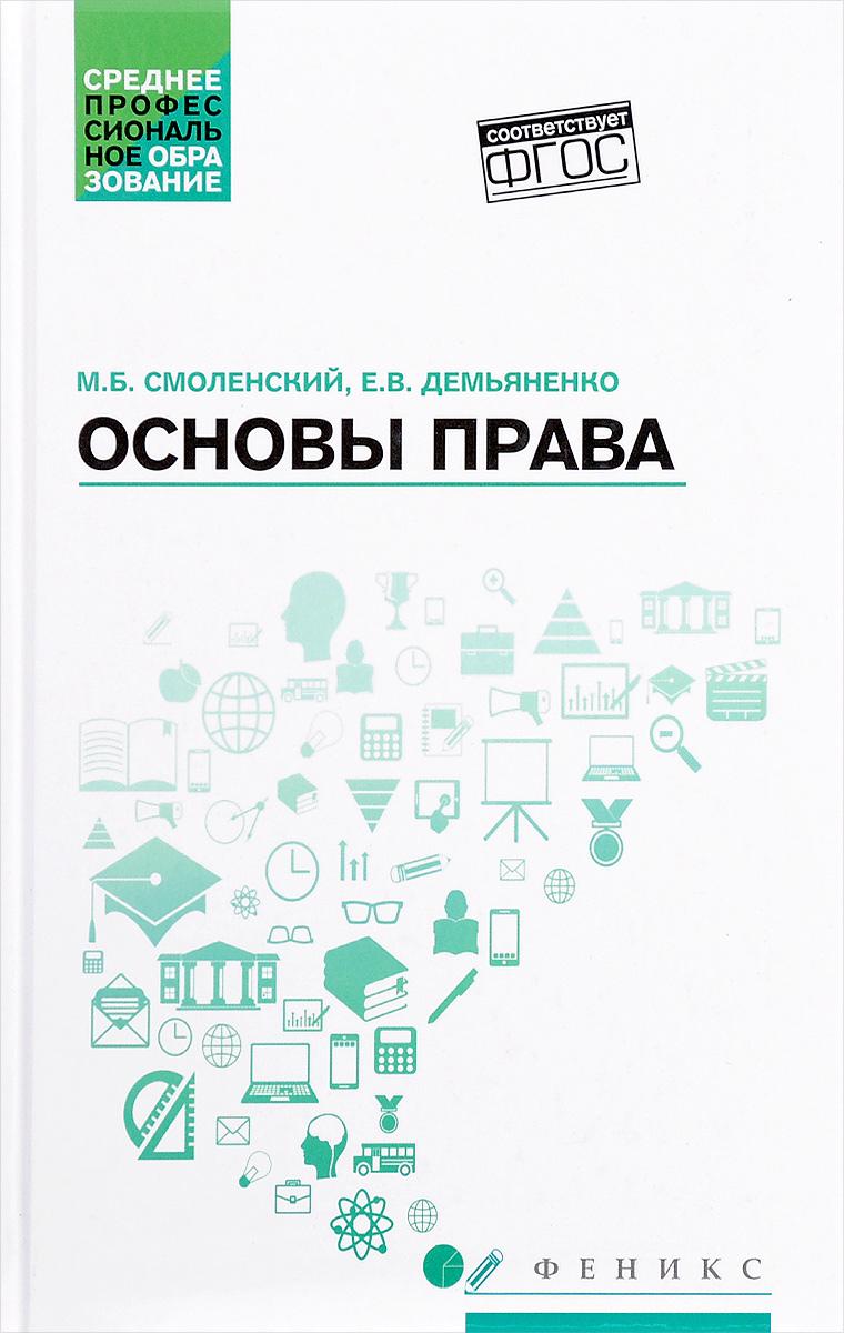 М. Б. Смоленский Основы права. Учебное пособие