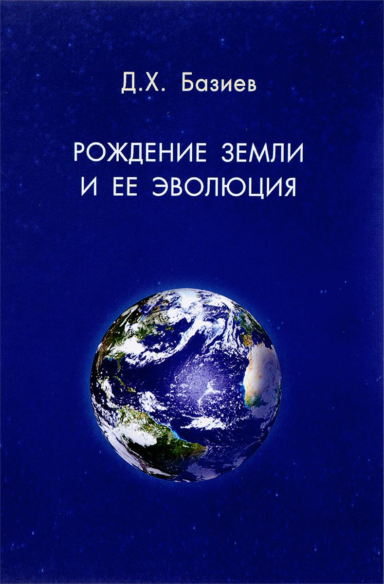 Д. Х. Базиев Рождение земли и ее эволюция