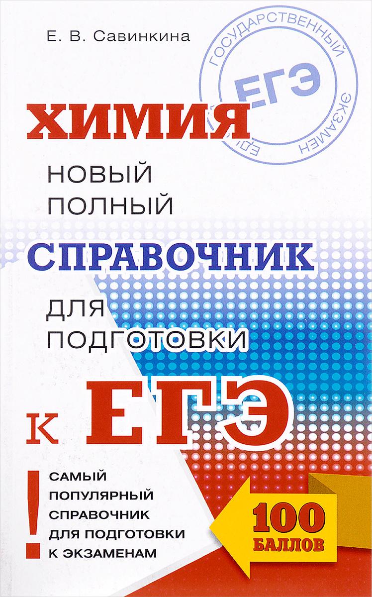 Е. В. Савкина Химия. Новый полный справочник для подготовки к ЕГЭ