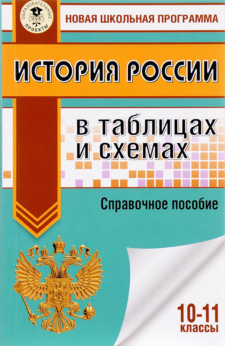 П. А. Баранов История России в таблицах и схемах. 10-11 классы. Справочное пособие