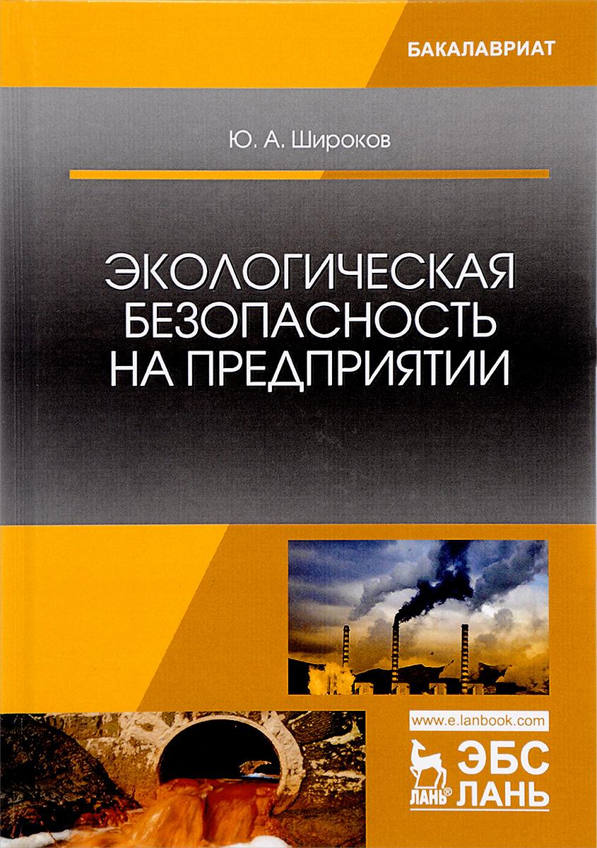 Ю. А. Широков Экологическая безопасность на предприятии. Учебное пособие