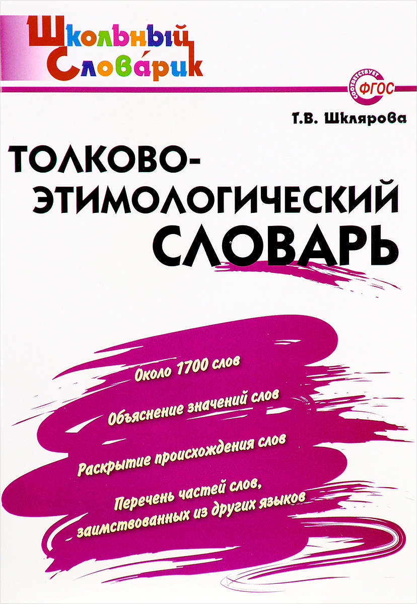 Т. В. Шклярова Толково-этимологический словарь барандеев а краткий этимологический топонимический словарь избранные топонимы