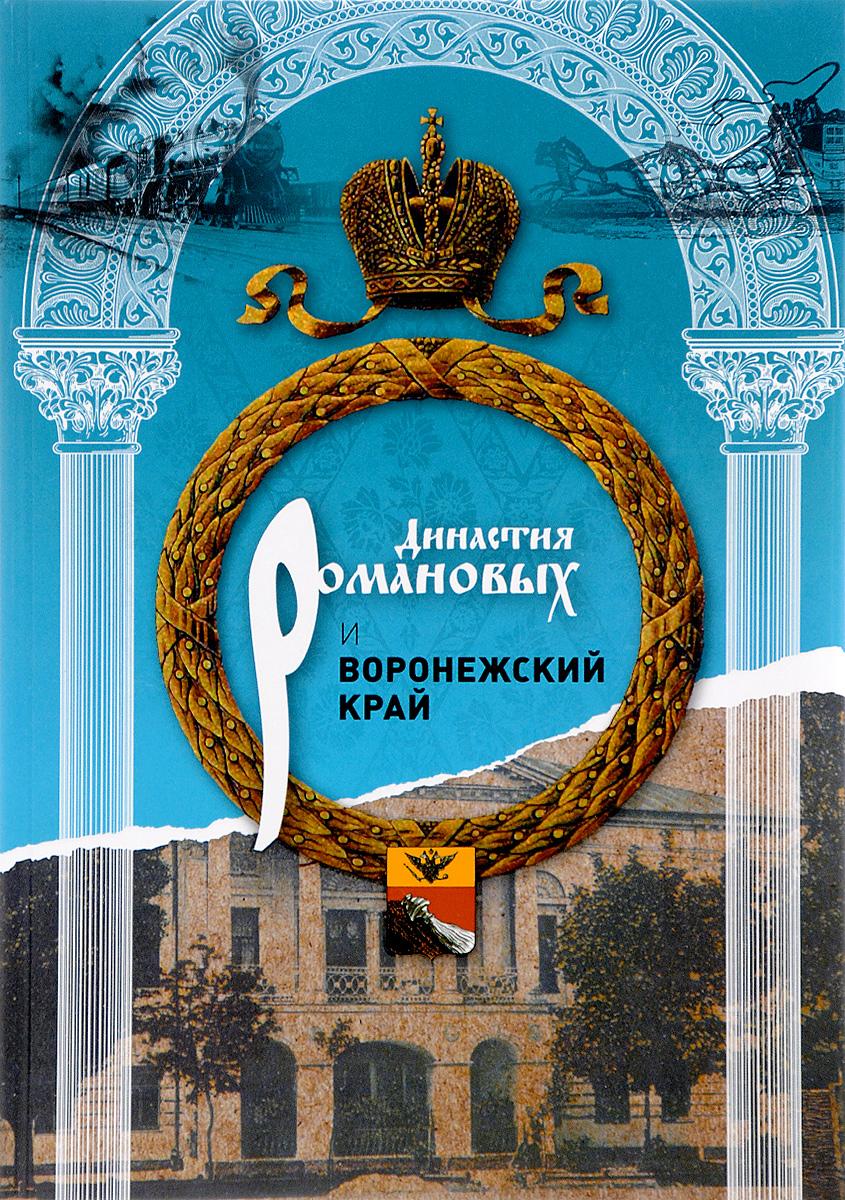 Александр Акиньшин, Николай Комолов Династия Романовых и Воронежский край. 1696-1916 недорого