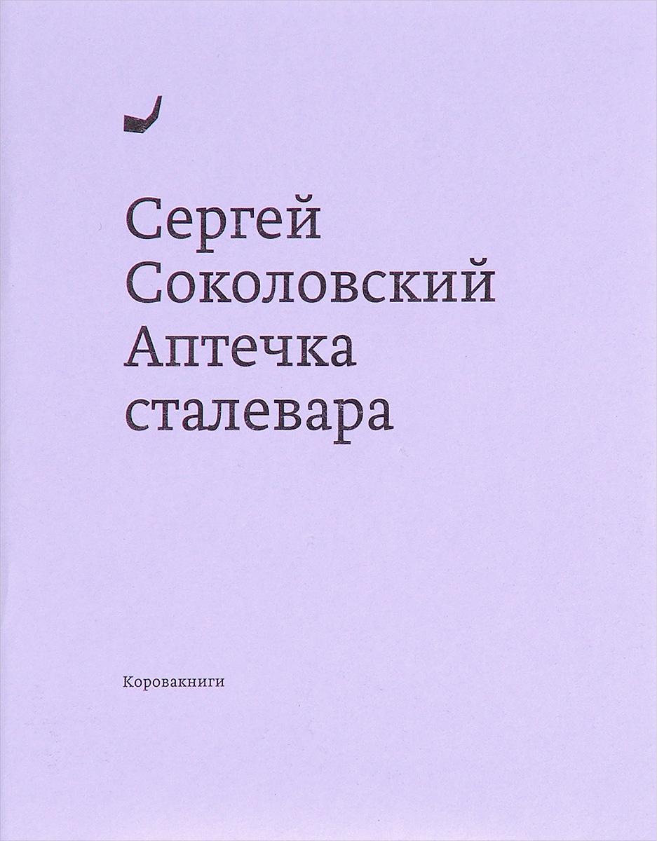Сергей Соколовский Аптечка сталевара аптечка stels 90742