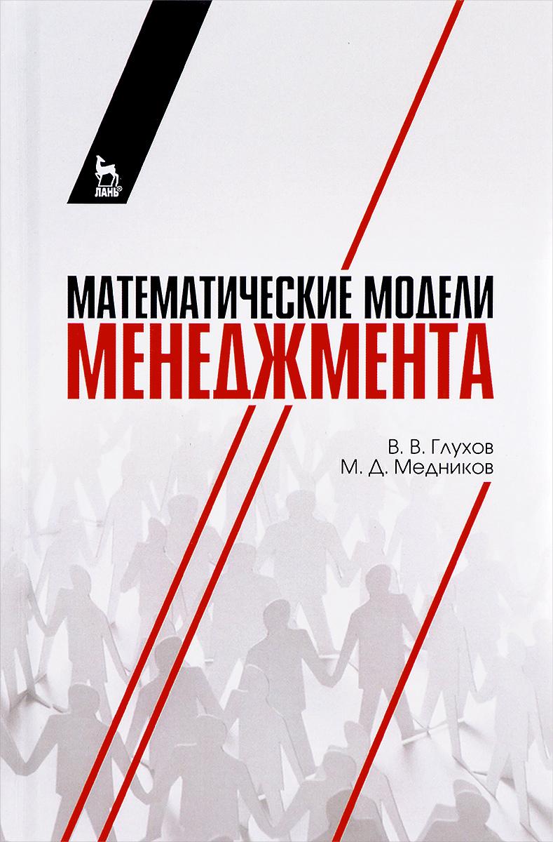 В. В. Глухов, М. Д. Медников Математические модели менеджмента. Учебное пособие