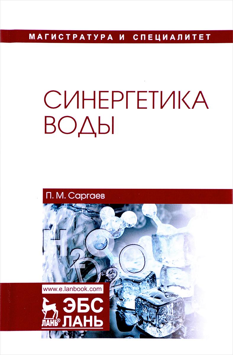 П. М. Саргаев Синергетика воды. Учебное пособие