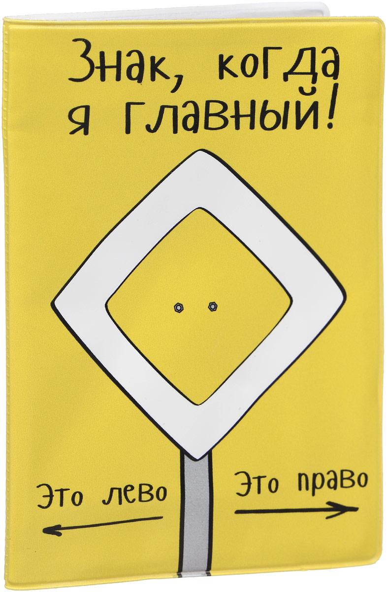 Обложка для автодокументов Kawaii Factory Я главный, цвет: желтый. KW063-000065 обложка для автодокументов kawaii factory инструкция летчику цвет зеленый kw063 000022