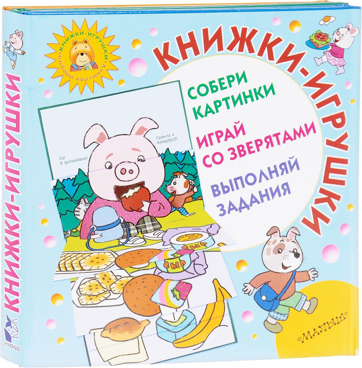 М. Парнякова Книжки-игрушки. Собери картинки. Играй со зверятами. Выполняй задания (комплект из 3 книг)
