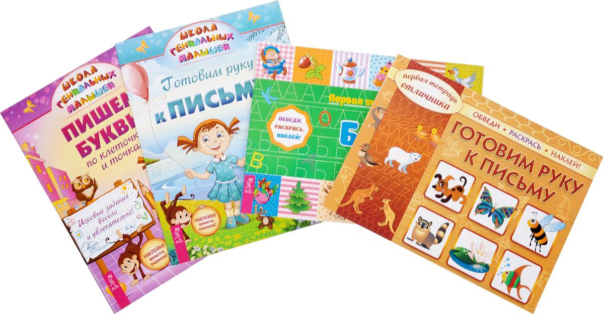 Школа гениальных малышей (комплект из 4 книг) лазарь е готовим руку к письму буквы для детей 4 5 лет