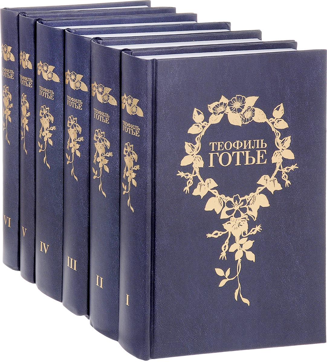 Теофиль Готье Теофиль Готье. Собрание сочинений. В 6 томах (комплект из 6 книг)