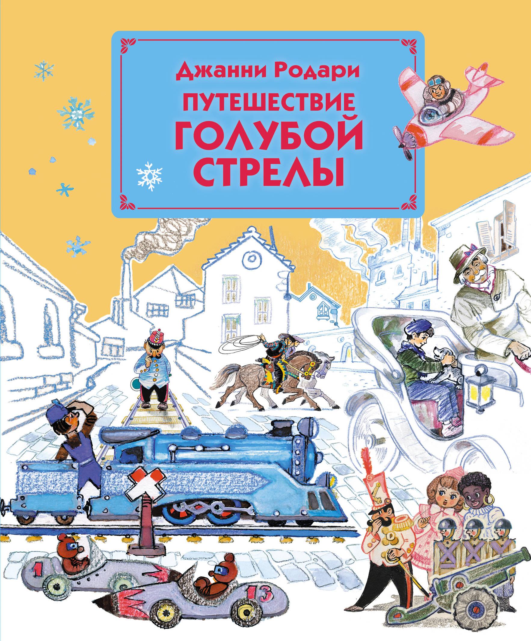 Джанни Родари Путешествие Голубой Стрелы путешествие фильм 2013