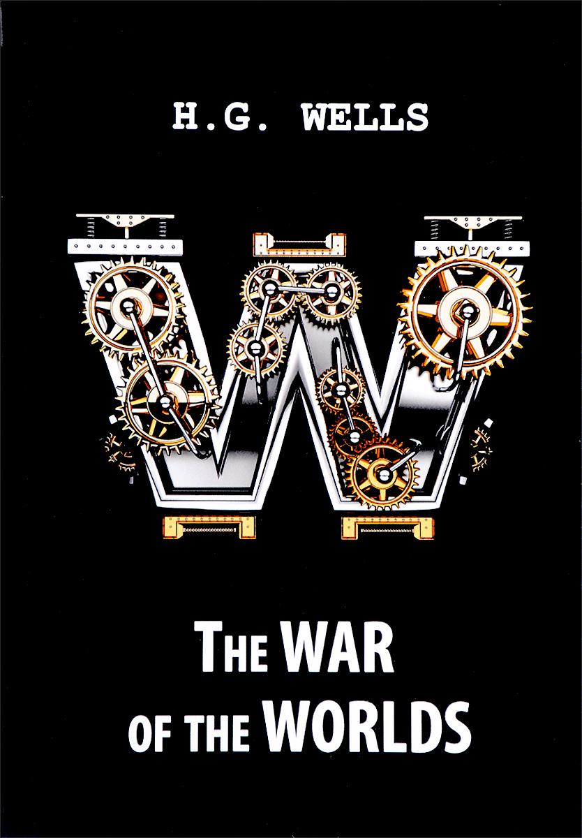 Г. Д. Уэллс The War of the Worlds / Война миров уэллс г война миров the war of the worlds