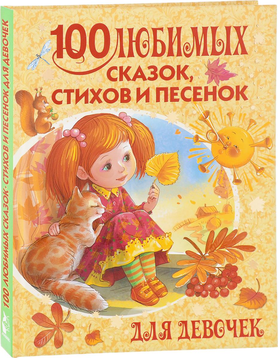 100 любимых сказок, стихов и песенок для девочек 100 любимых стихов для малышей