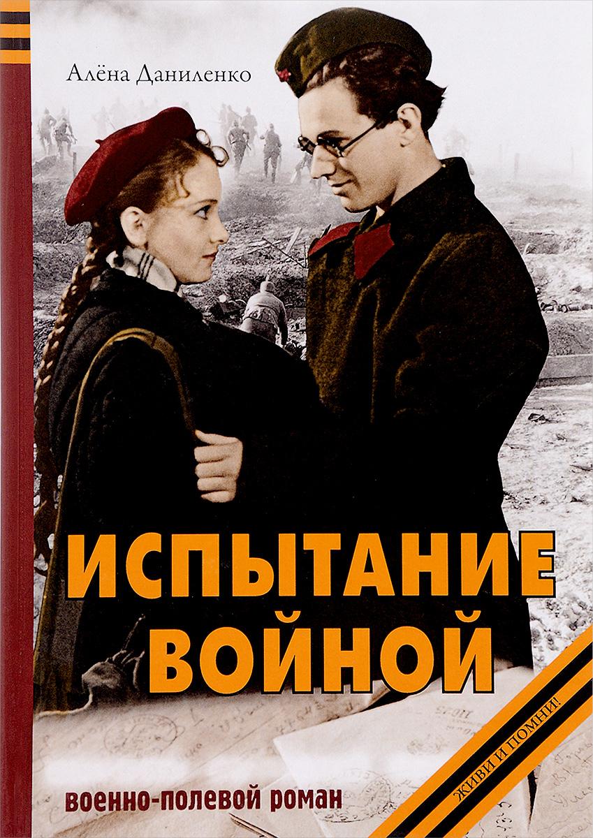 А. Даниленко Испытание войной
