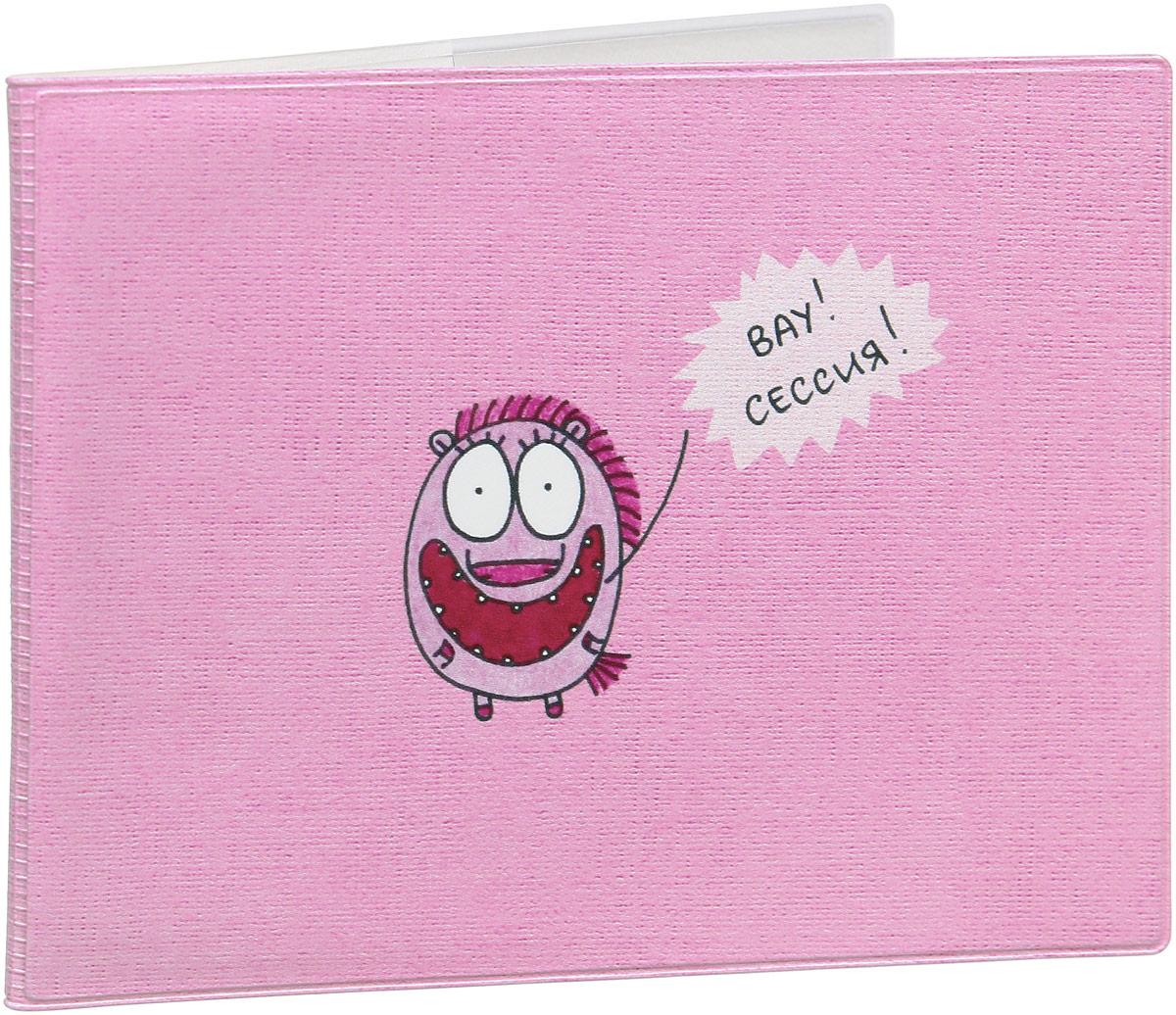 Обложка для зачетной книжки Kawaii Factory Вау сессия, цвет: розовый. KW067-000066 обложка для зачетной книжки спб мосты и крепость оз2018 014