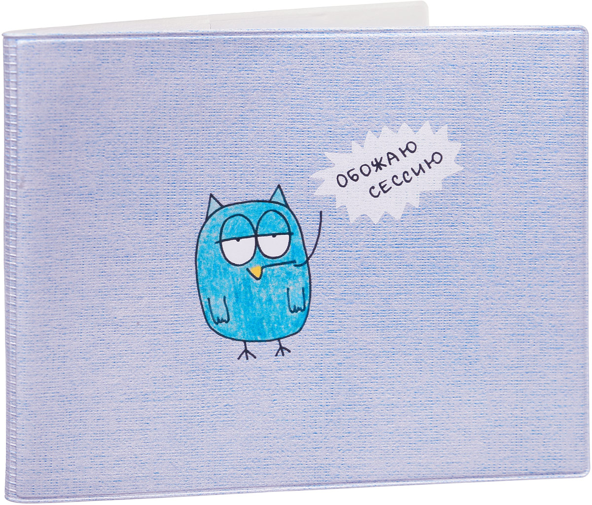 Обложка для зачетной книжки Kawaii Factory Обожаю сессию, цвет: голубой. KW067-000067 обложка для зачетной книжки спб мосты и крепость оз2018 014