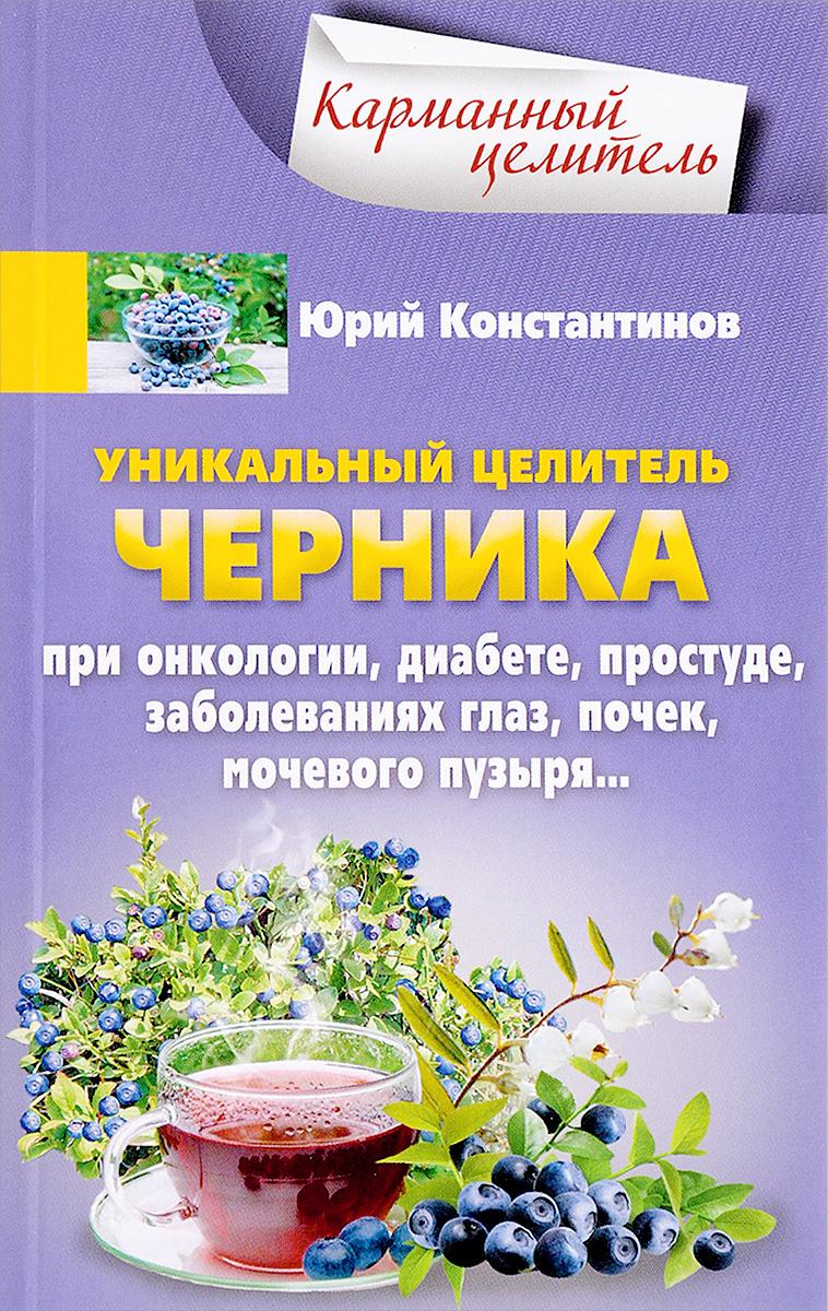 Юрий Константинов Уникальный целитель. Черника